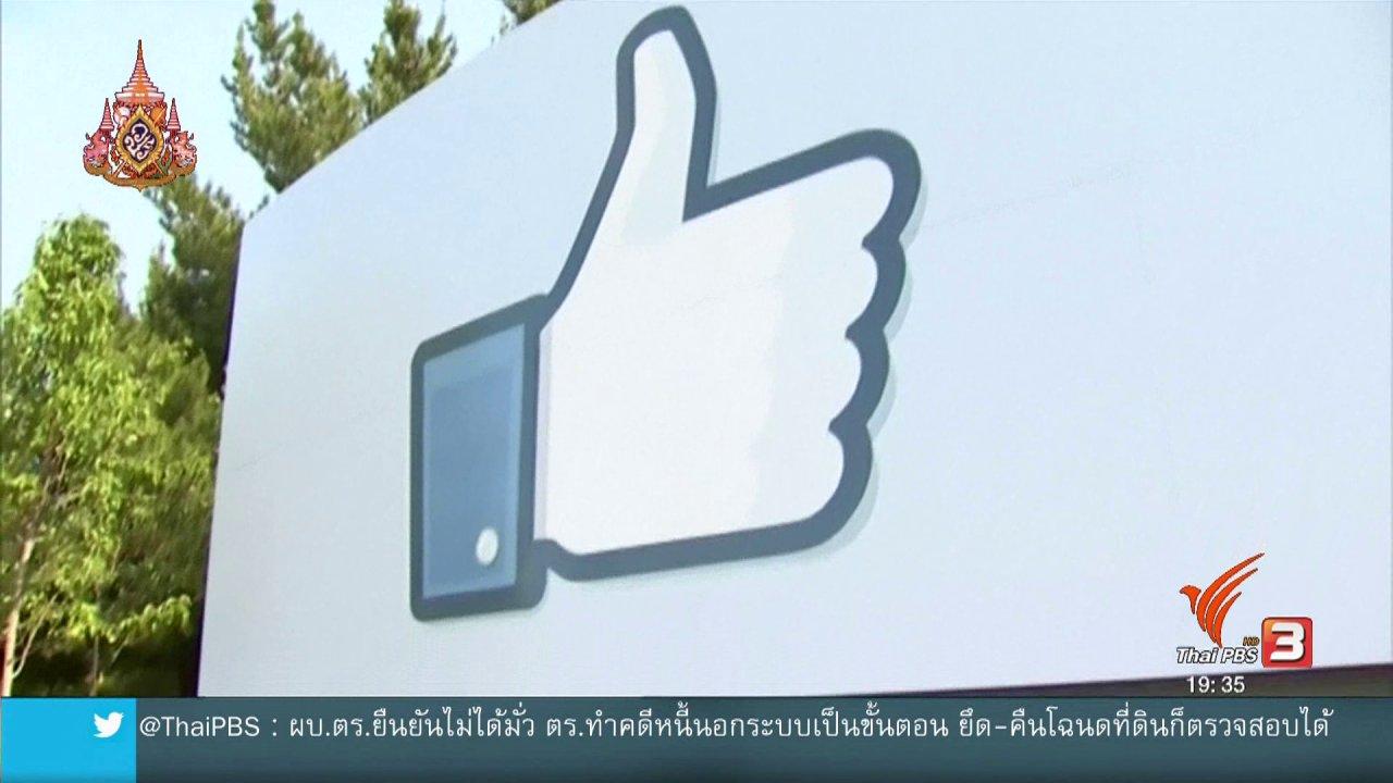 ข่าวค่ำ มิติใหม่ทั่วไทย - วิเคราะห์สถานการณ์ต่างประเทศ : เงิน Libra ของเฟซบุ๊กปฏิวัติการเงินโลก
