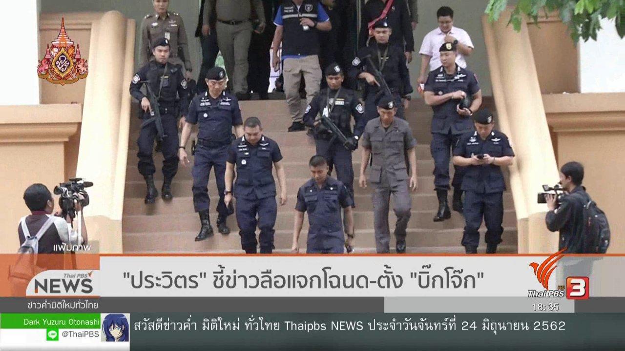 """ข่าวค่ำ มิติใหม่ทั่วไทย - """"ประวิตร"""" ชี้ข่าวลือแจกโฉนด-ตั้ง """"บิ๊กโจ๊ก"""""""