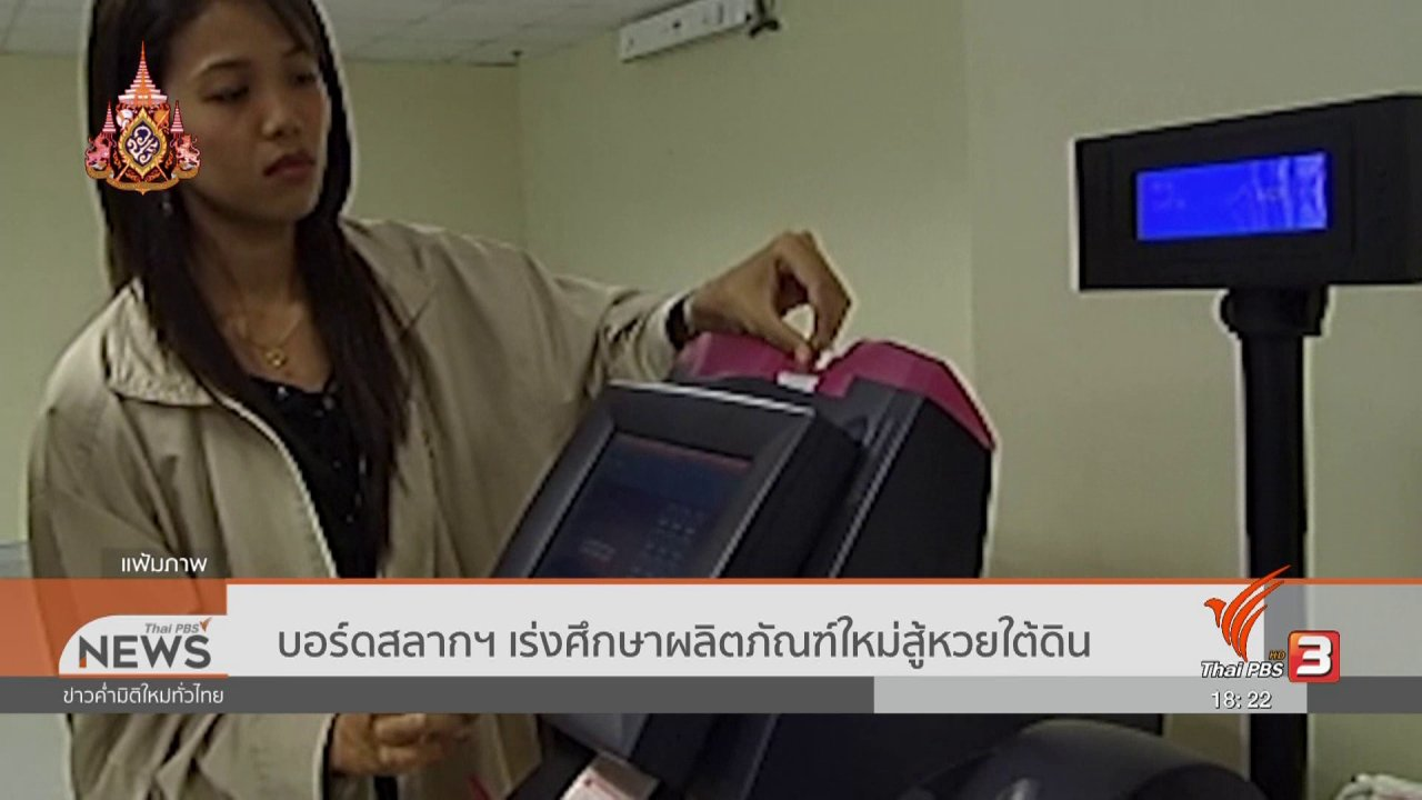ข่าวค่ำ มิติใหม่ทั่วไทย - บอร์ดสลากฯ เร่งศึกษาผลิตภัณฑ์ใหม่สู้หวยใต้ดิน