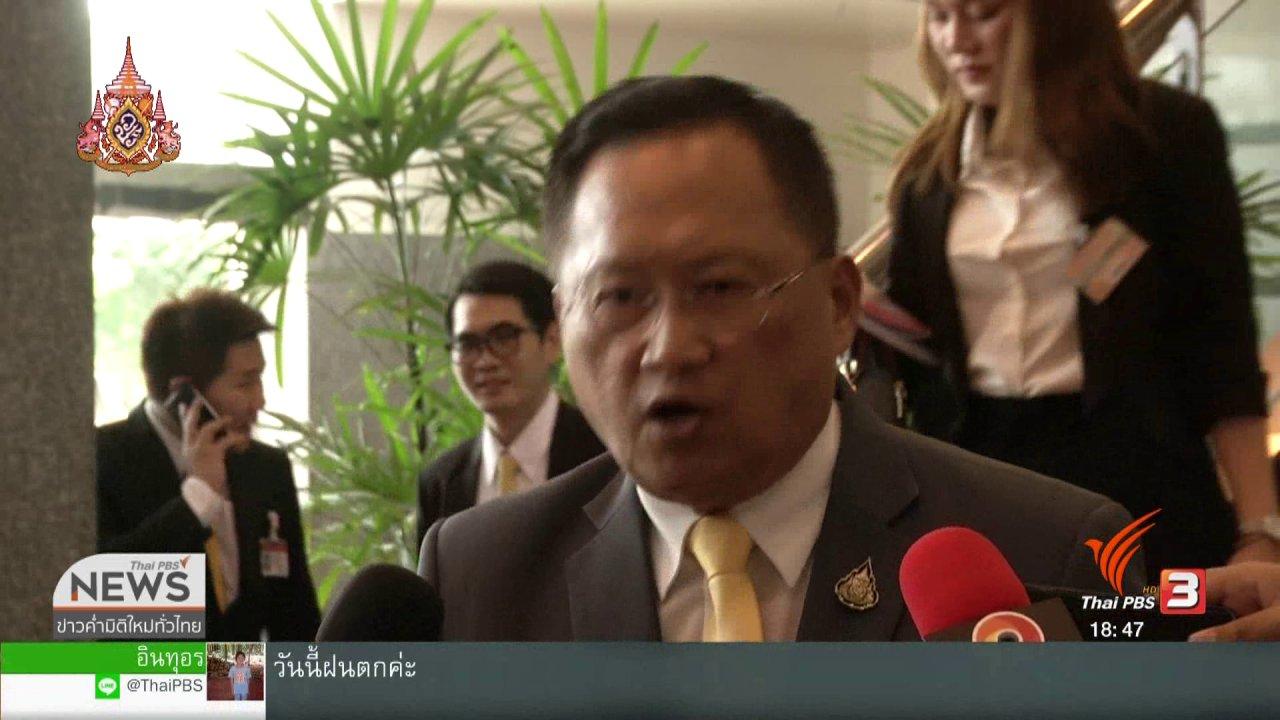 ข่าวค่ำ มิติใหม่ทั่วไทย - ยื่นคำร้องตรวจสอบ 21 ส.ว.ถือหุ้นสื่อ