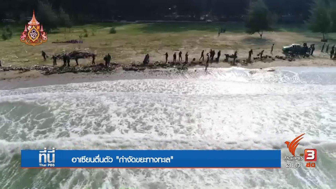 ที่นี่ Thai PBS - อาเซียนตื่นตัว กำจัดขยะทางทะเล