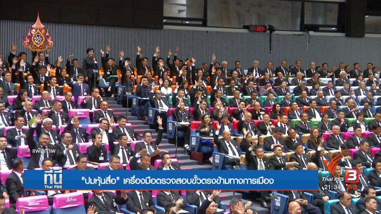 ที่นี่ Thai PBS - ปมหุ้นสื่อขยายถึง ส.ว.-ส.ส.ฝ่ายค้าน