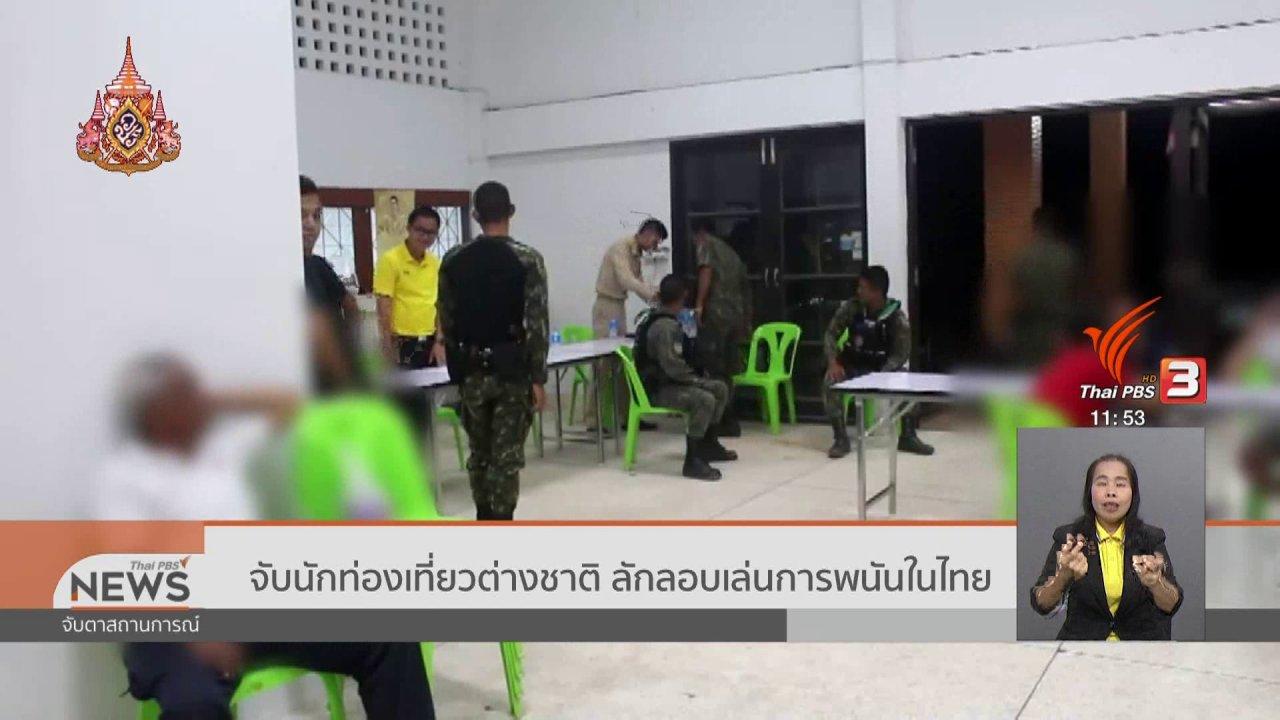 จับตาสถานการณ์ - จับนักท่องเที่ยวต่างชาติ ลักลอบเล่นการพนันในไทย