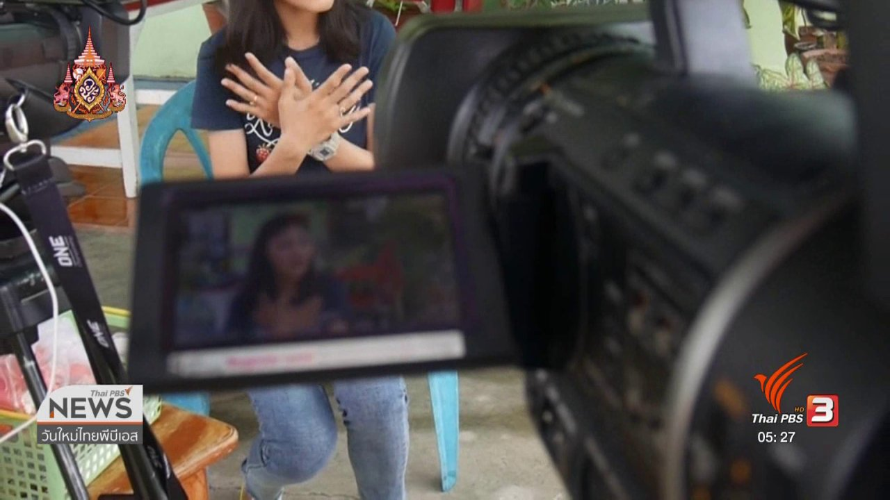วันใหม่  ไทยพีบีเอส - หญิงใจเด็ดไล่ชายโรคจิตลวนลามลงรถตู้โดยสาร