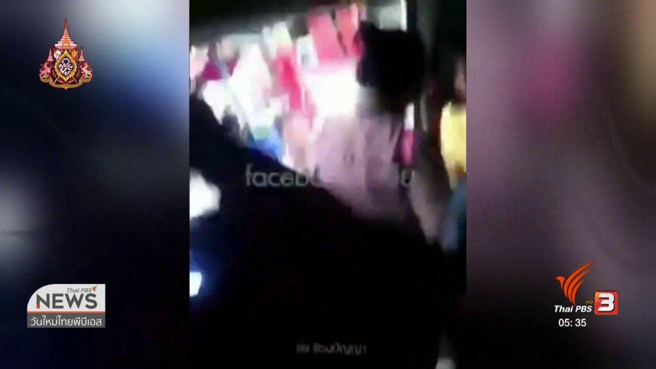 วันใหม่  ไทยพีบีเอส - เอาผิดคนขับรถตู้ไล่ผู้โดยสารลงจากรถ จ.สุพรรณบุรี