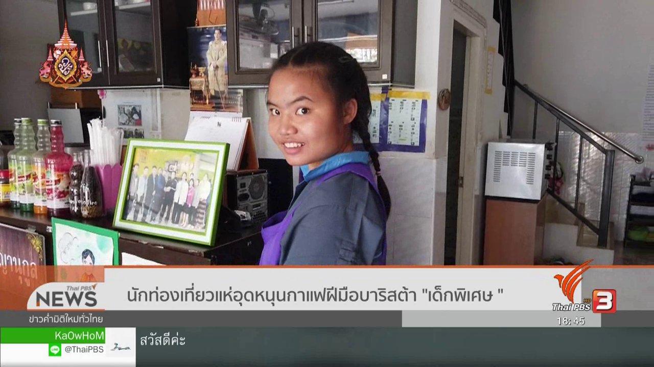 """ข่าวค่ำ มิติใหม่ทั่วไทย - นักท่องเที่ยวแห่อุดหนุนกาแฟฝีมือบาริสต้า """"เด็กพิเศษ """""""
