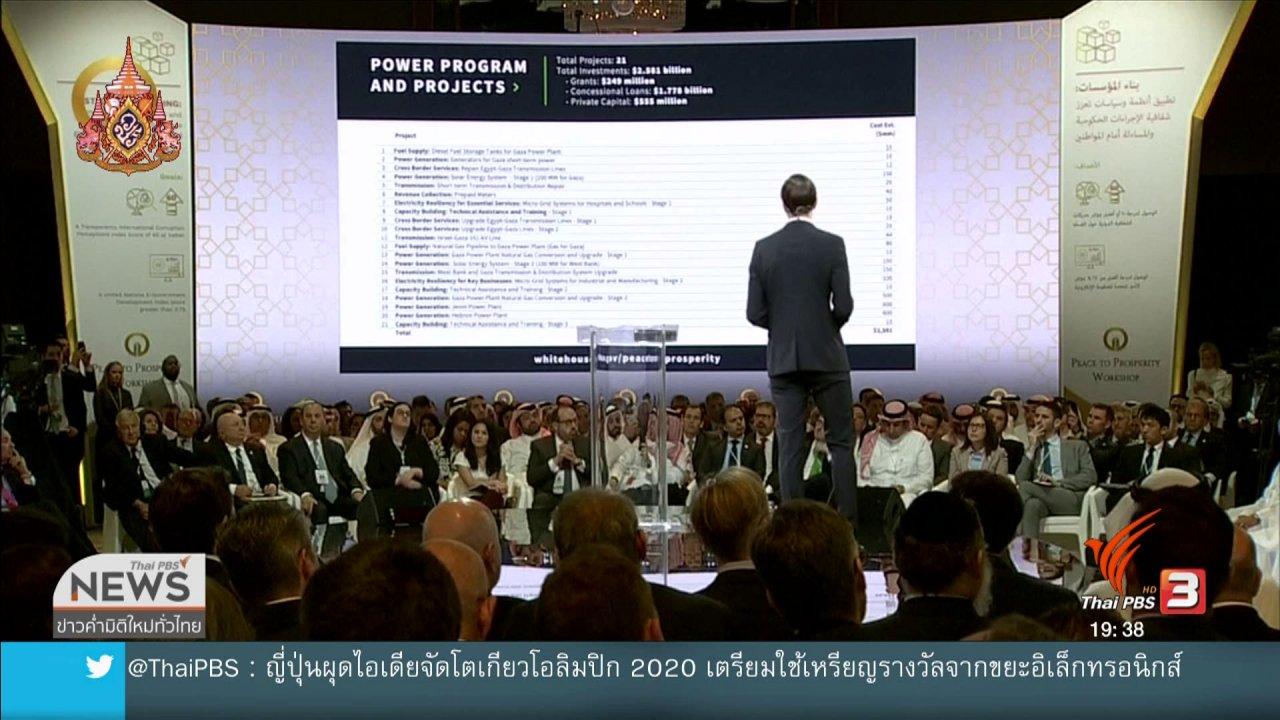 ข่าวค่ำ มิติใหม่ทั่วไทย - วิเคราะห์สถานการณ์ต่างประเทศ : สหรัฐฯ ผลักดันแผนสันติภาพยิว - ปาเลสไตน์
