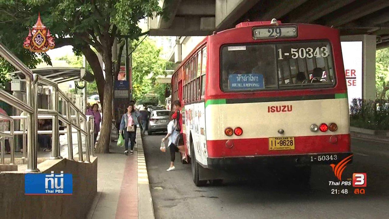 ที่นี่ Thai PBS - เสนอติดกล้องบนรถสาธารณะ จับตาคุกคามทางเพศ