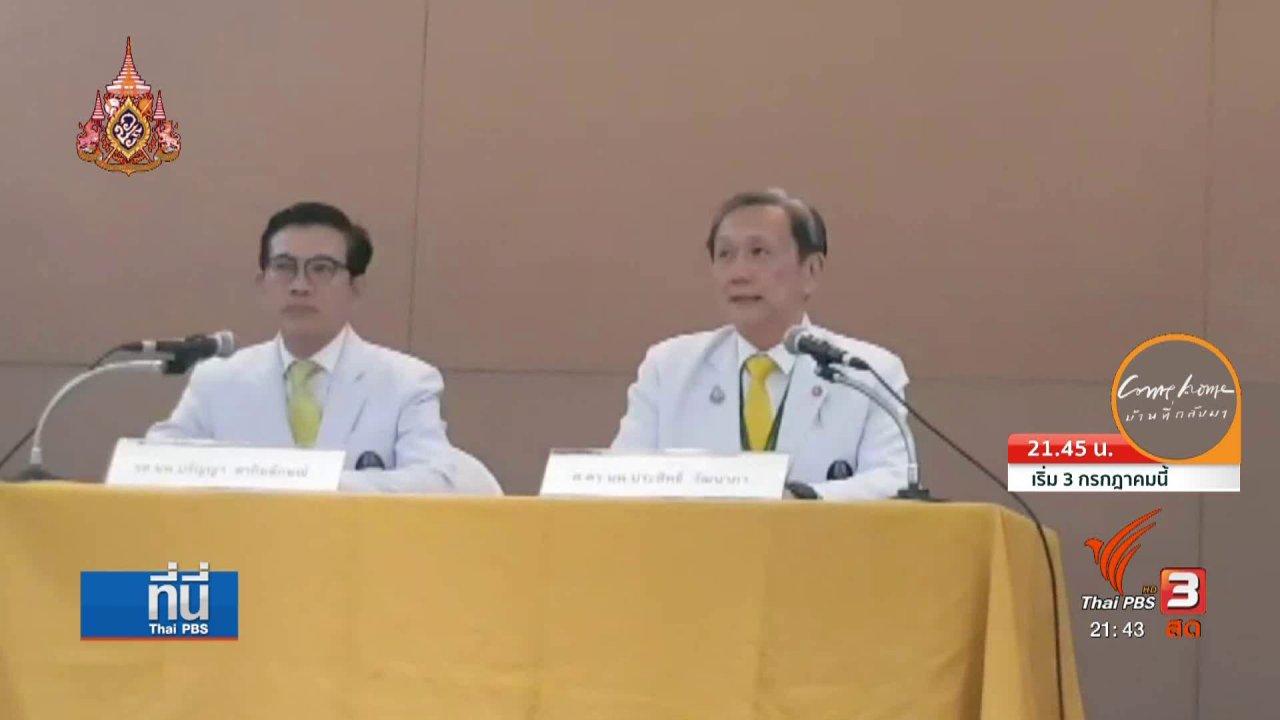 ที่นี่ Thai PBS - วัณโรคหลังโพรงจมูก โอกาสเป็นร้อยละ 1