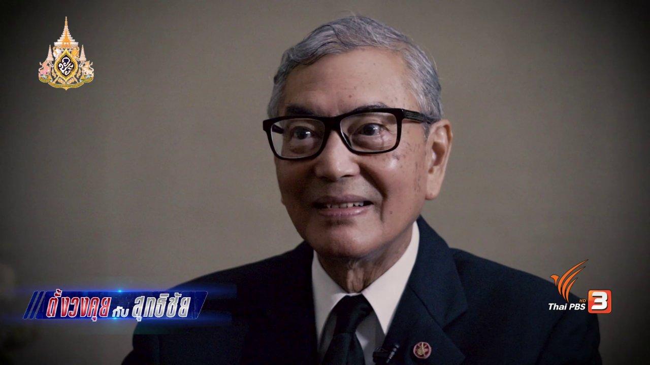 วันใหม่  ไทยพีบีเอส - ตั้งวงคุยกับสุทธิชัย : การทูตไทยต่อจุดยืนของประเทศ