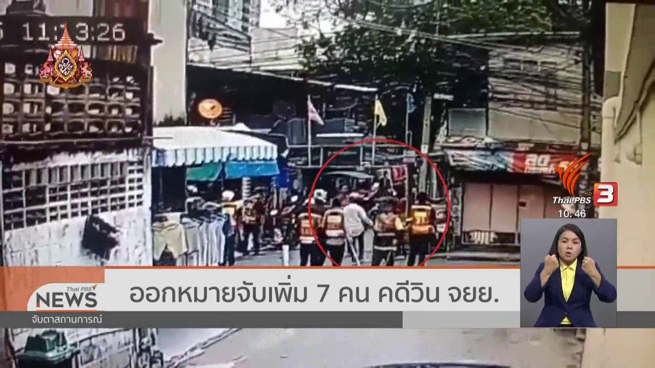 จับตาสถานการณ์ - ออกหมายจับเพิ่ม 7 คน คดีวิน จยย.