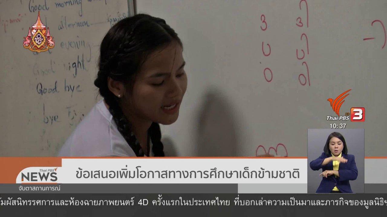 จับตาสถานการณ์ - ข้อเสนอเพิ่มโอกาสทางการศึกษาเด็กข้ามชาติ