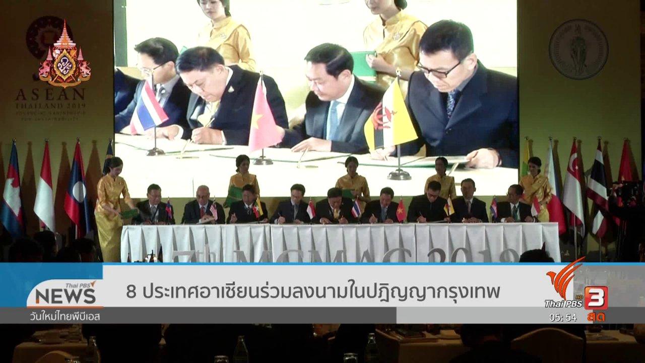 วันใหม่  ไทยพีบีเอส - 8 ประเทศอาเซียนร่วมลงนามในปฏิญญากรุงเทพ