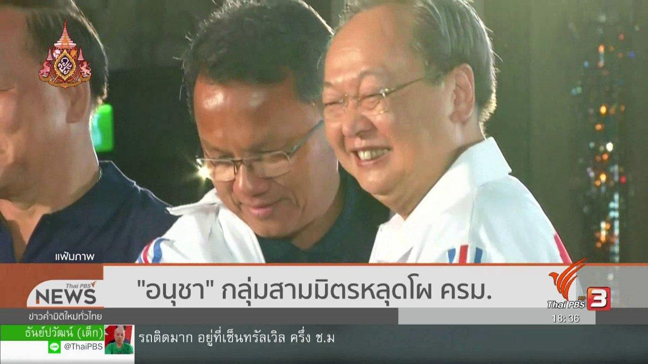 """ข่าวค่ำ มิติใหม่ทั่วไทย - """"อนุชา"""" กลุ่มสามมิตรหลุดโผ ครม."""