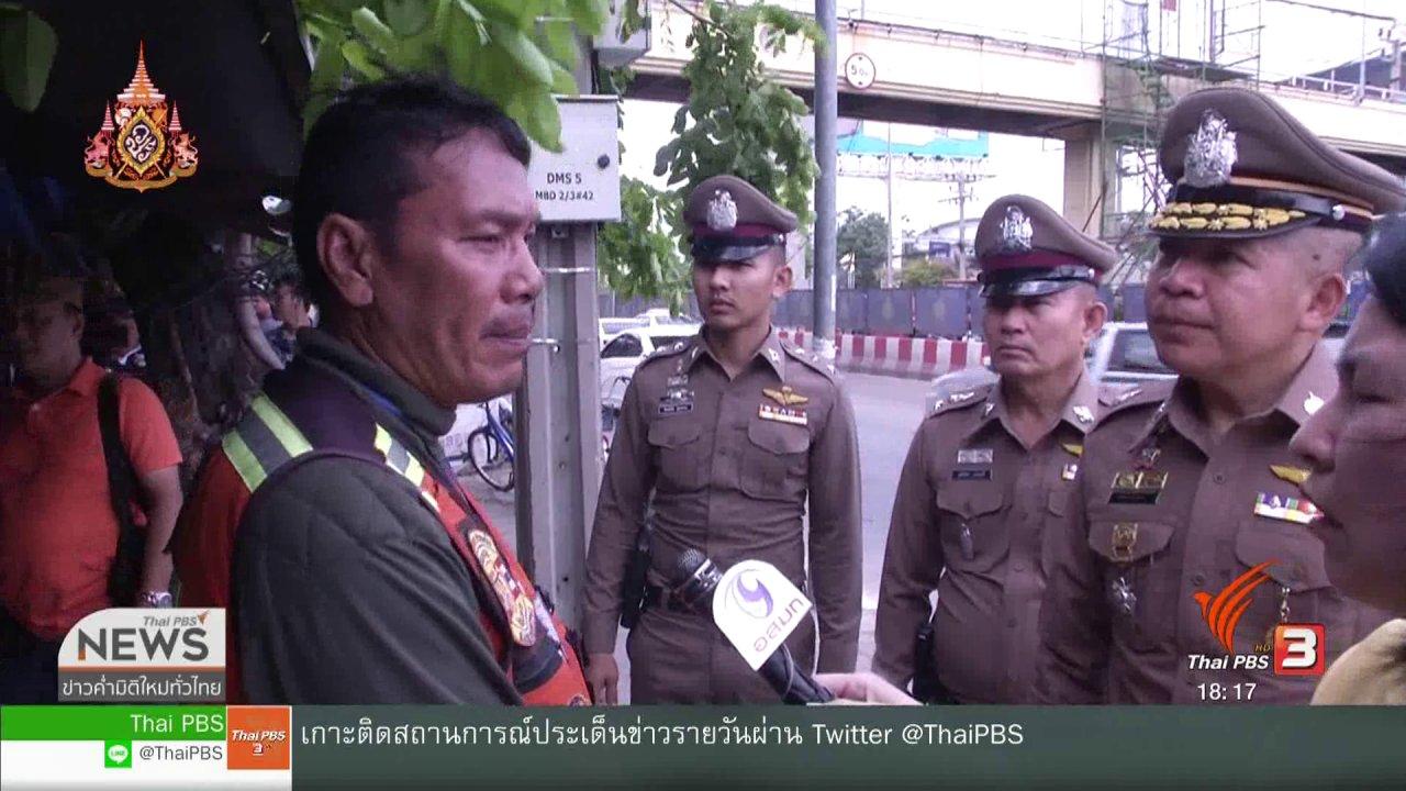 """ข่าวค่ำ มิติใหม่ทั่วไทย - ทำร้าย """"สิรวิชญ์"""" บาดเจ็บ"""
