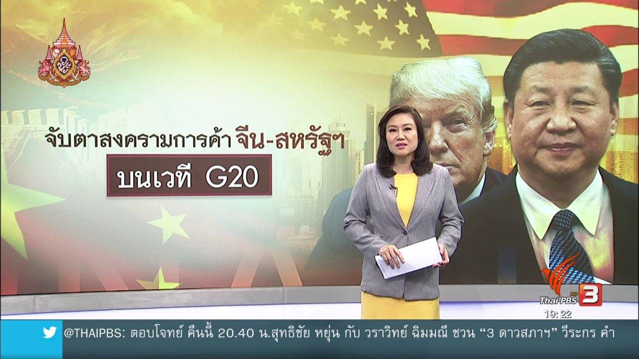 ข่าวค่ำ มิติใหม่ทั่วไทย - จับตาเจรจาสงครามการค้าจีน-สหรัฐฯ เวที G20 : วิเคราะห์สถานการณ์ต่างประเทศ