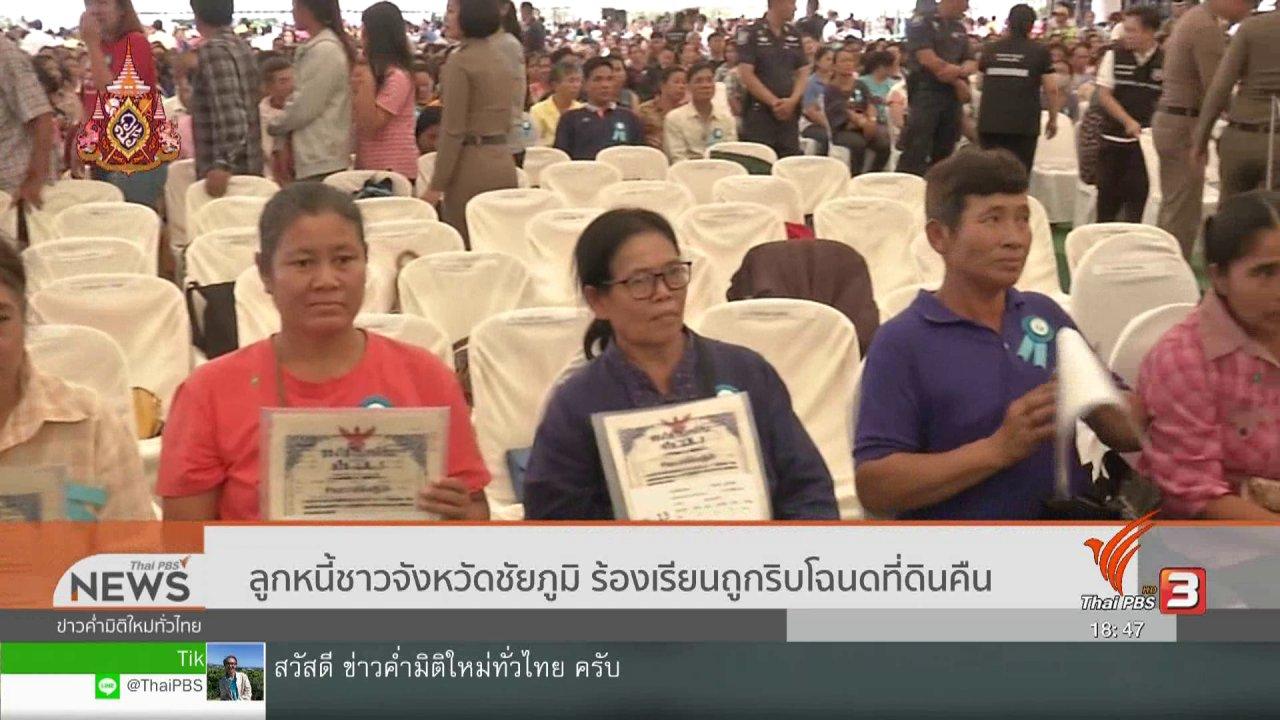 ข่าวค่ำ มิติใหม่ทั่วไทย - ลูกหนี้ชาวจังหวัดชัยภูมิ ร้องเรียนถูกริบโฉนดที่ดินคืน