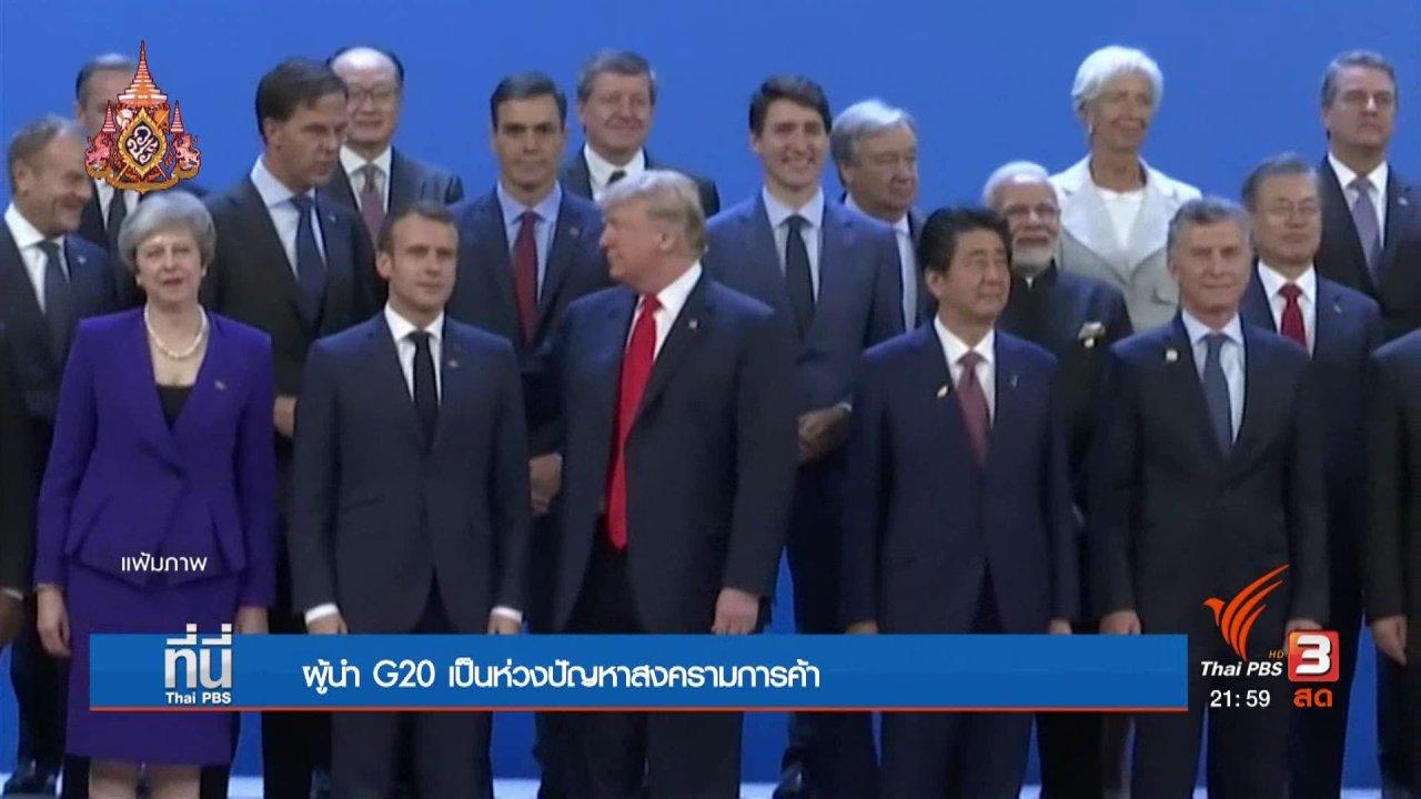 ที่นี่ Thai PBS - ประชุม G20 พล.อ.ประยุทธ์ หารือ นายกฯ ออสเตรเลีย