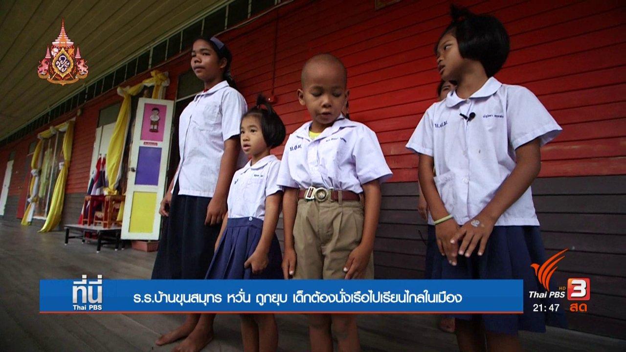 ที่นี่ Thai PBS - โรงเรียนบ้านขุนสมุทร เสี่ยงถูกยุบ