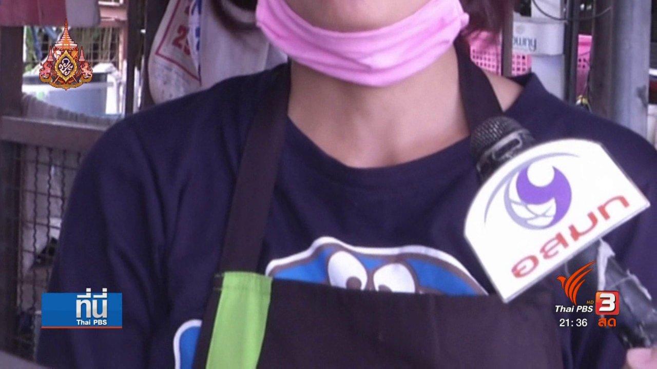 """ที่นี่ Thai PBS - แกะรอยผู้ก่อเหตุทำร้าย """"สิรวิชญ์"""""""