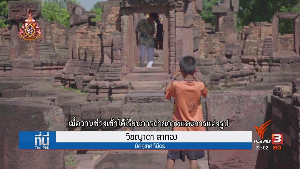 ที่นี่ Thai PBS - มัคคุเทศก์น้อยเรียนรู้ผลิตสื่อส่งเสริมการท่องเที่ยว