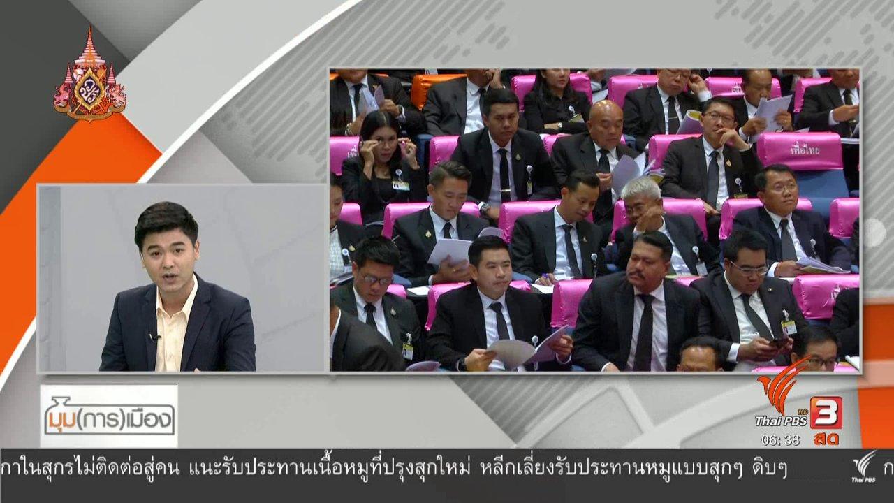 """วันใหม่  ไทยพีบีเอส - มุม(การ)เมือง : รับคำร้อง ส.ส.คดี """"หุ้นสื่อ"""" 32 คน"""