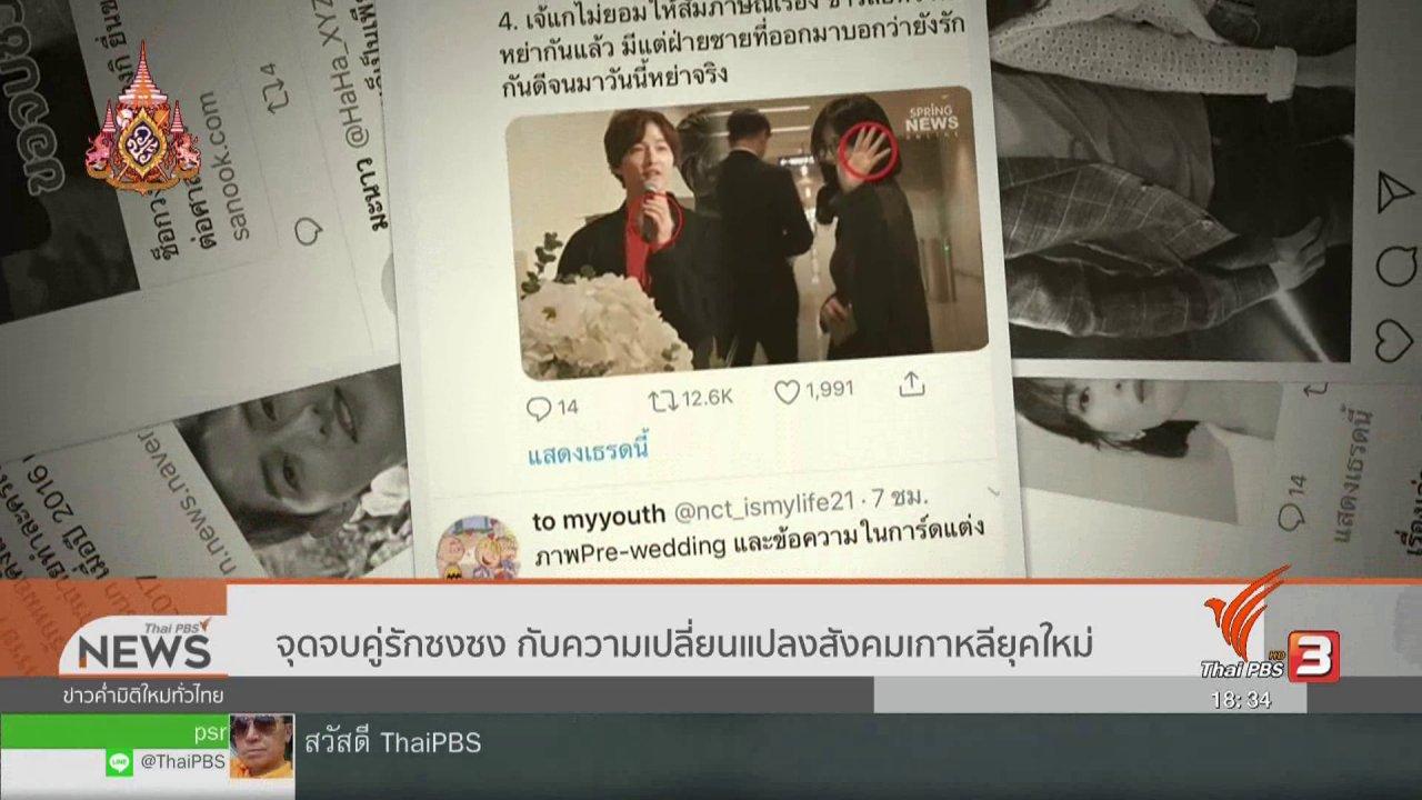 ข่าวค่ำ มิติใหม่ทั่วไทย - จุดจบคู่รักซงซง กับความเปลี่ยนแปลงสังคมเกาหลียุคใหม่