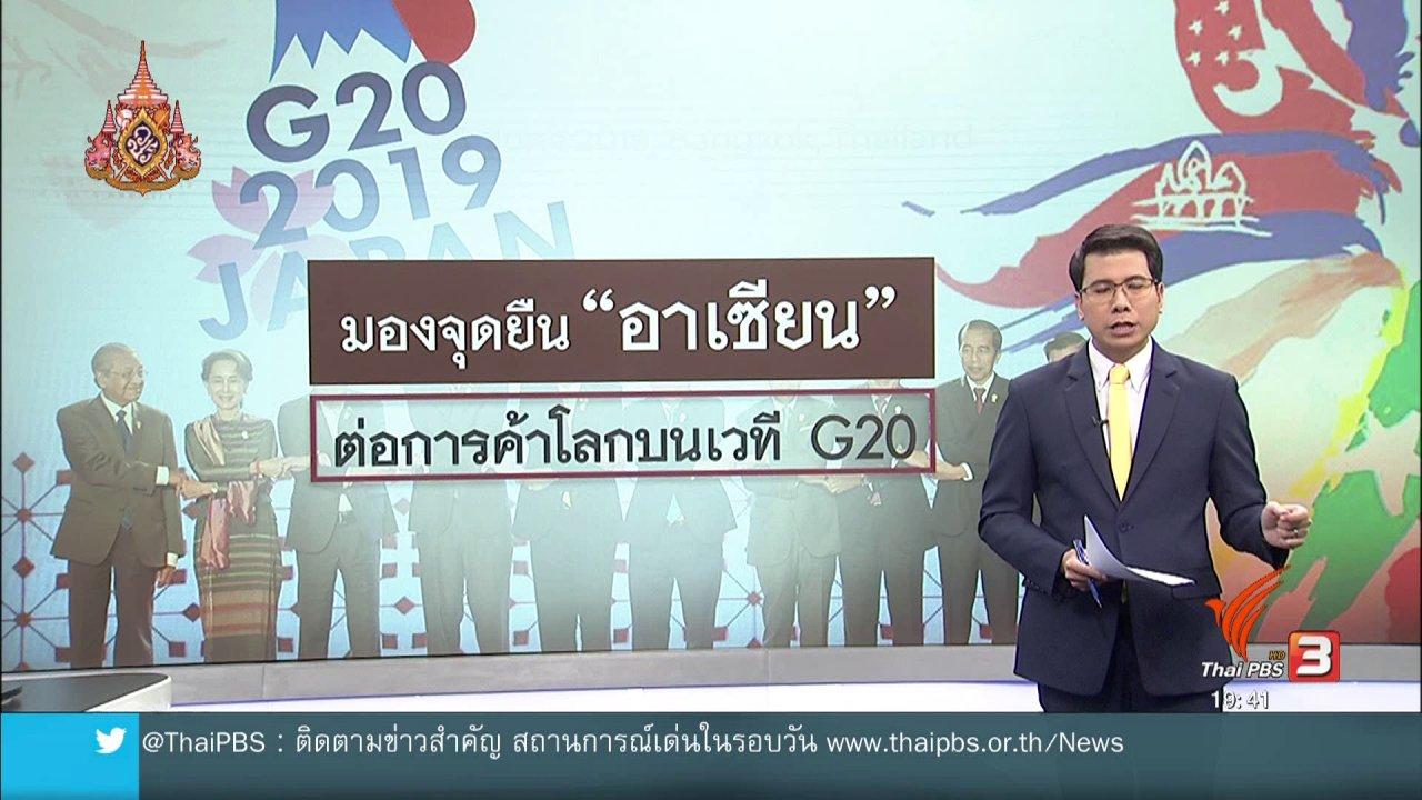 """ข่าวค่ำ มิติใหม่ทั่วไทย - วิเคราะห์สถานการณ์ต่างประเทศ : มองบทบาท """"อาเซียน"""" ต่อการค้าโลกบนเวที G20"""