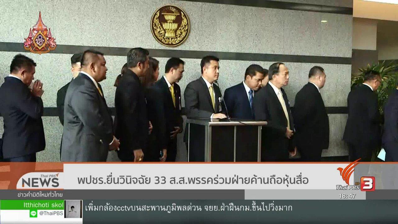 ข่าวค่ำ มิติใหม่ทั่วไทย - พลังประชารัฐยื่นวินิจฉัย 33 ส.ส.พรรคร่วมฝ่ายค้านถือหุ้นสื่อ