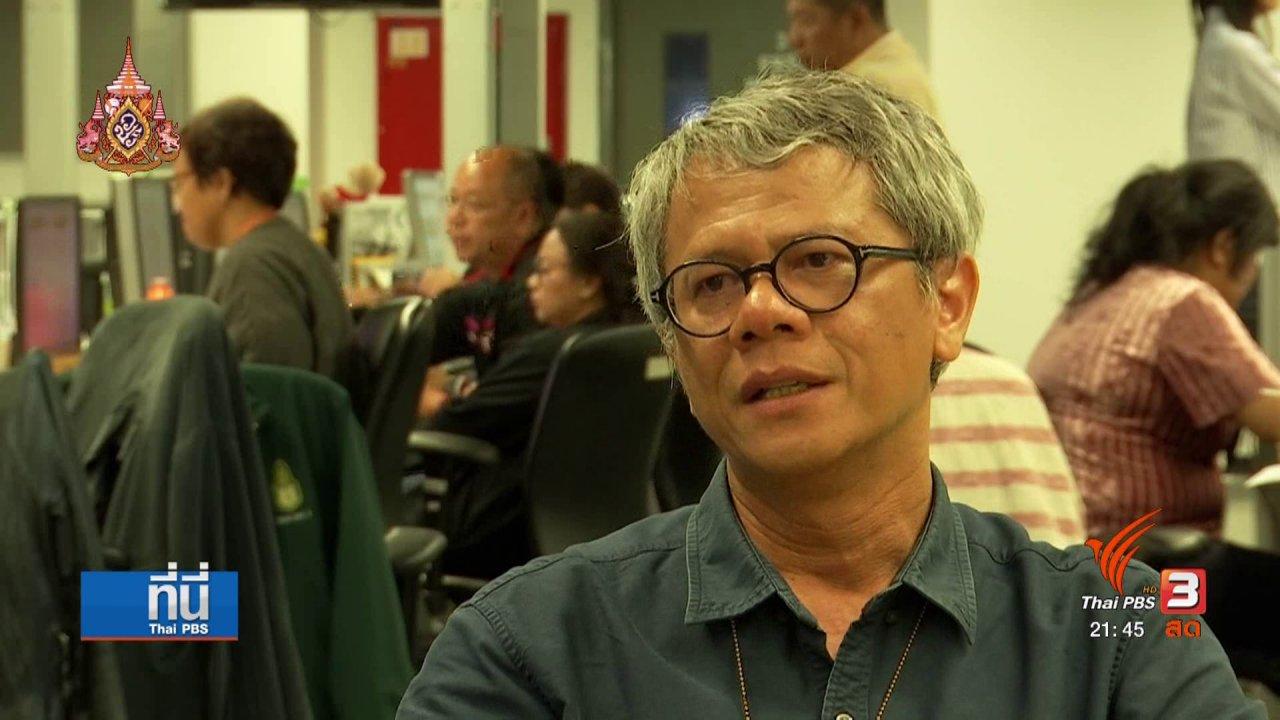 """ที่นี่ Thai PBS - ปิดตำนาน 48 ปี หนังสือพิมพ์ """"เดอะเนชั่น"""""""