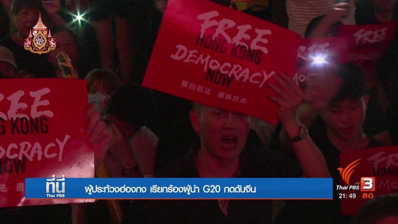 ที่นี่ Thai PBS - เรียกร้องผู้นำ G20 กดดันจีน