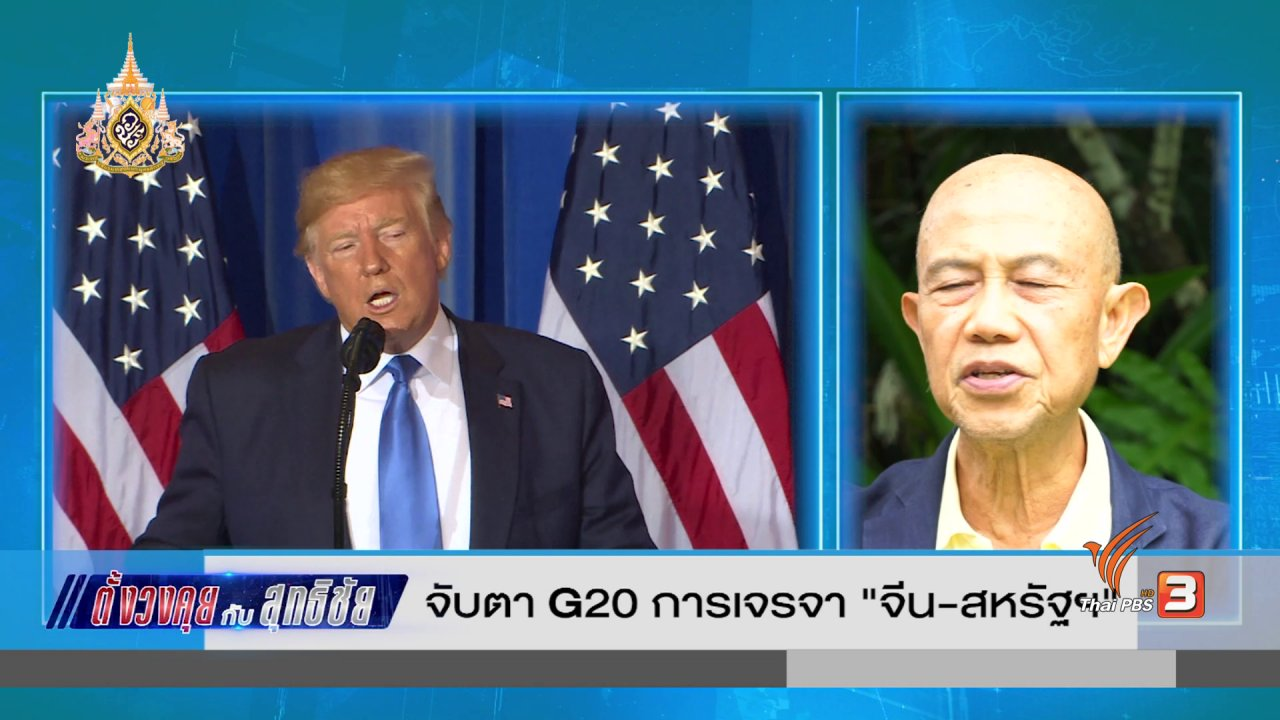 """วันใหม่  ไทยพีบีเอส - ตั้งวงคุยกับสุทธิชัย : จับตา G20 การเจรจา """"จีน - สหรัฐฯ"""""""