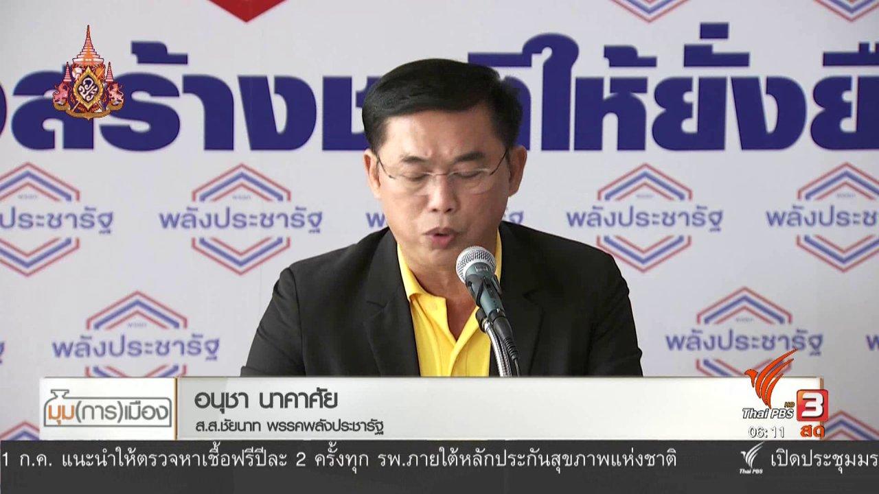 """วันใหม่  ไทยพีบีเอส - มุม(การ)เมือง : """"สามมิตร"""" ทวงตำแหน่ง รมว.พลังงานให้ """"สุริยะ"""""""