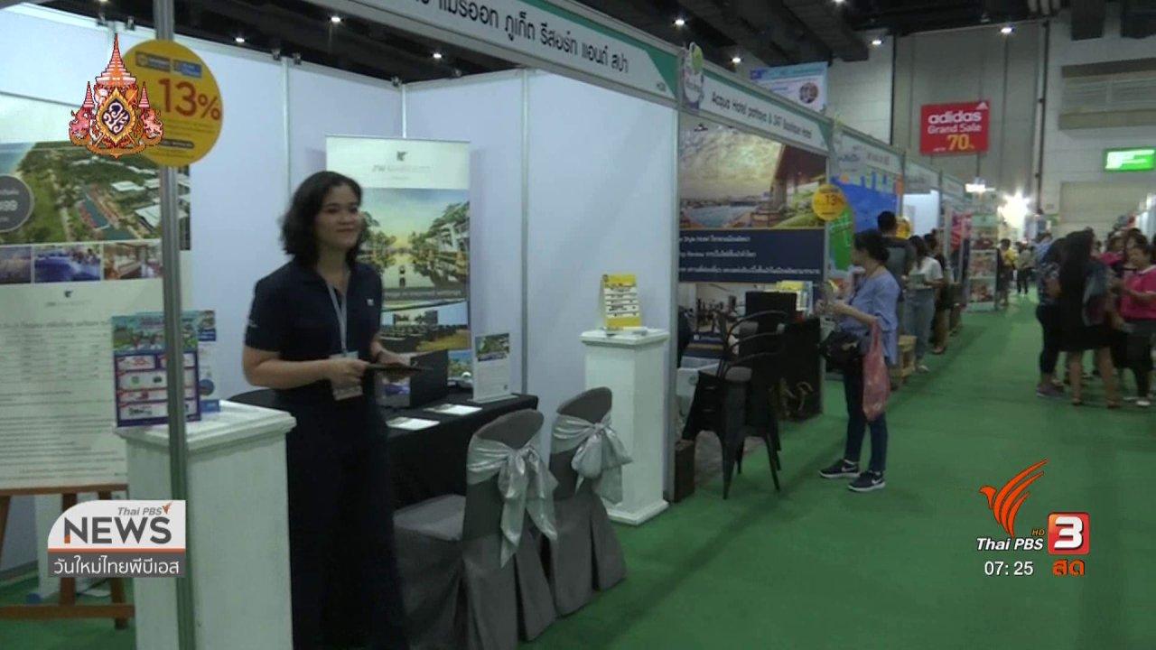 วันใหม่  ไทยพีบีเอส - ลงทุนทำกิน : หวังใช้โซเชียลมีเดีย ดึงไทยเที่ยวไทยพยุงเศรษฐกิจ