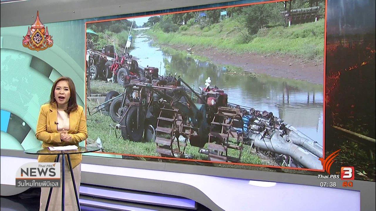 วันใหม่  ไทยพีบีเอส - ส่องความเสี่ยง : ผลกระทบสถานการณ์ภัยแล้ง