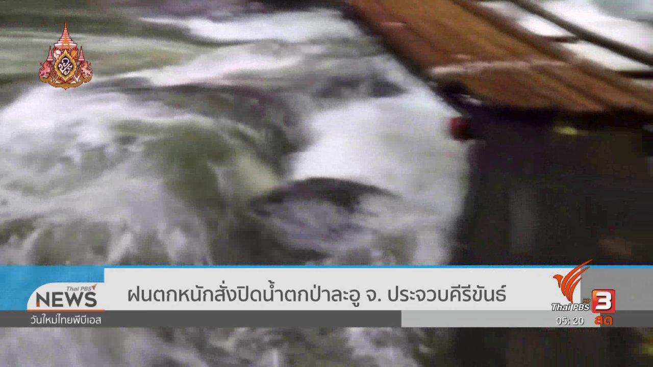 วันใหม่  ไทยพีบีเอส - ฝนตกหนักสั่งปิดน้ำตกป่าละอู จ.ประจวบคีรีขันธ์