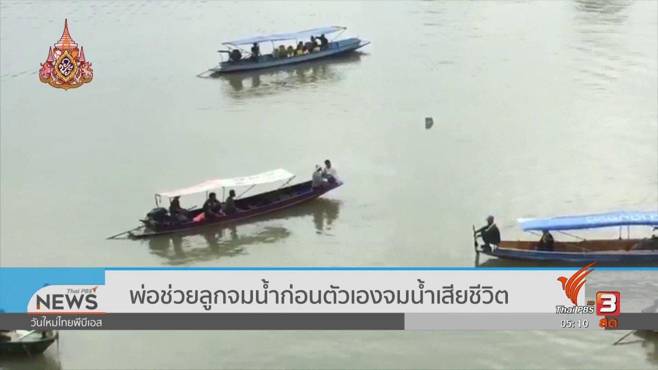 วันใหม่  ไทยพีบีเอส - พ่อช่วยลูกจมน้ำก่อนตัวเองจมน้ำเสียชีวิต