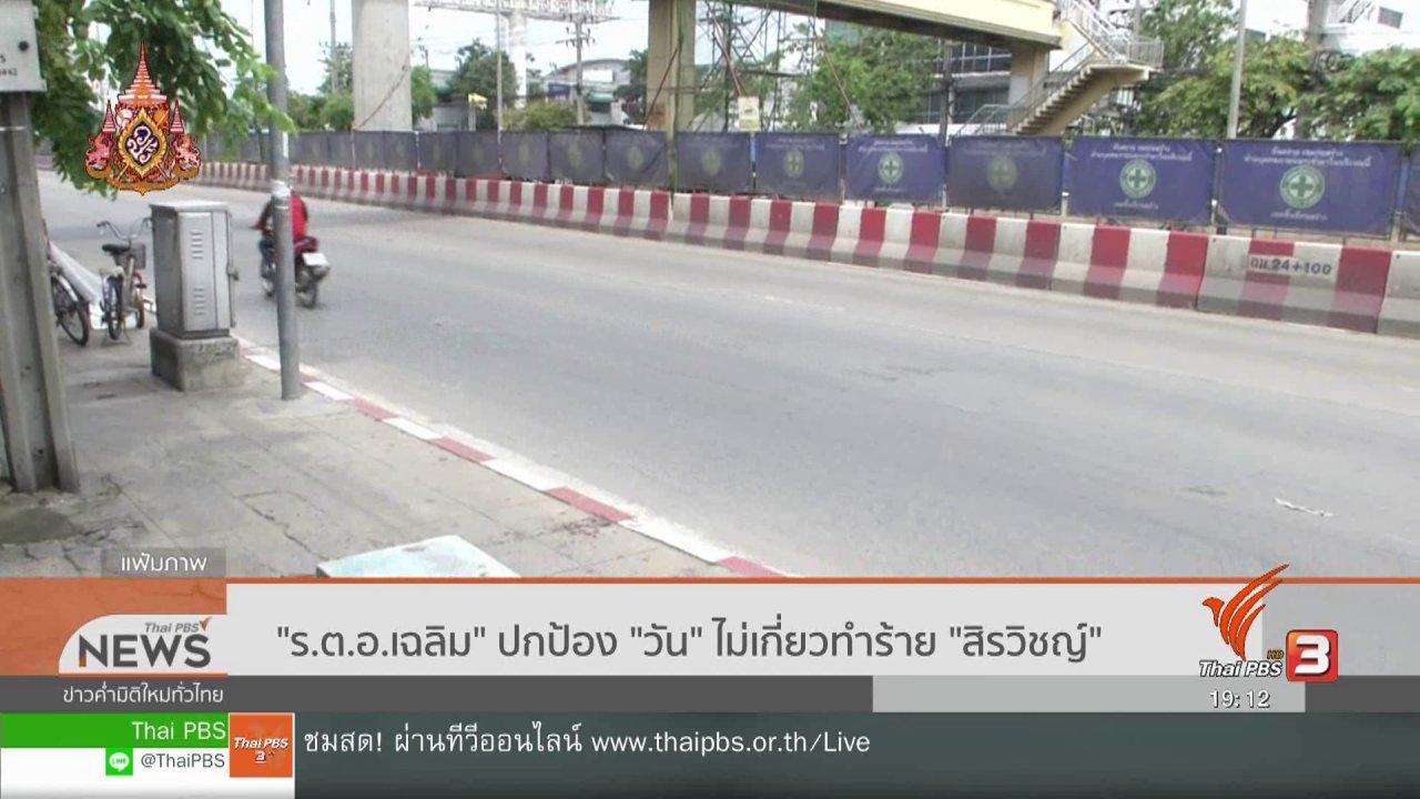 """ข่าวค่ำ มิติใหม่ทั่วไทย - """"ร.ต.อ.เฉลิม"""" ปกป้อง """"วัน"""" ไม่เกี่ยวทำร้าย """"สิรวิชญ์"""""""