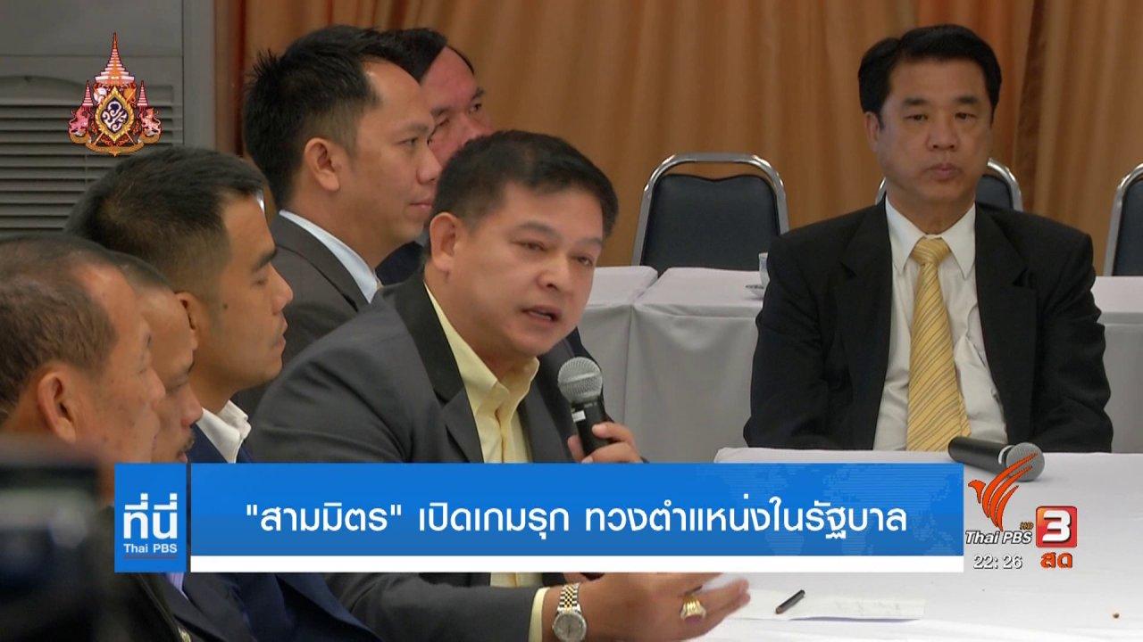 """ที่นี่ Thai PBS - """"สามมิตร"""" เปิดเกมรุกทวงตำแหน่งในรัฐบาล"""
