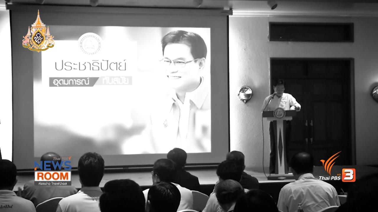 ห้องข่าว ไทยพีบีเอส NEWSROOM - โหมโรงศึกเลือกตั้งท้องถิ่น