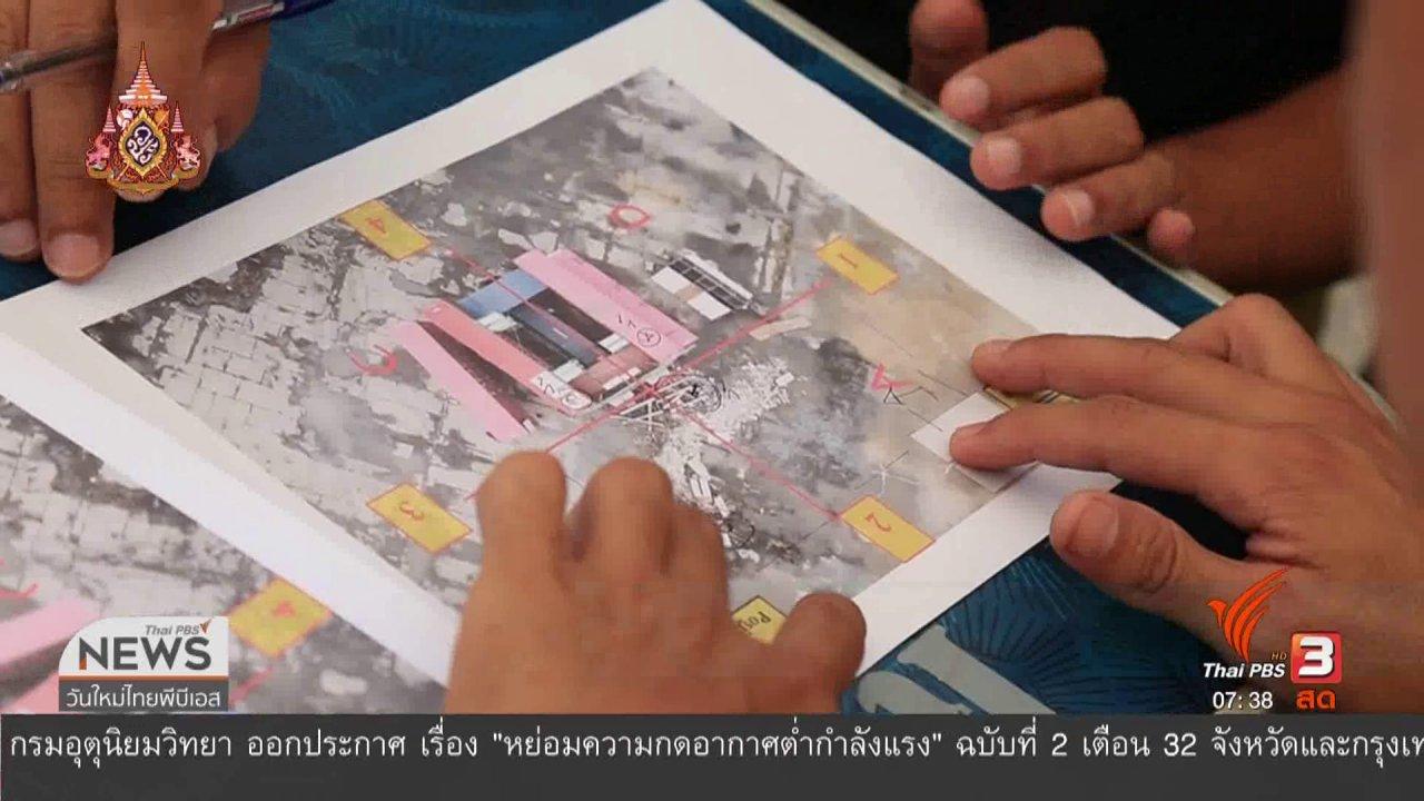 วันใหม่  ไทยพีบีเอส - ส่องความเสี่ยง : ซ้อมแผนป้องกันแผ่นดินไหวและอาคารถล่ม
