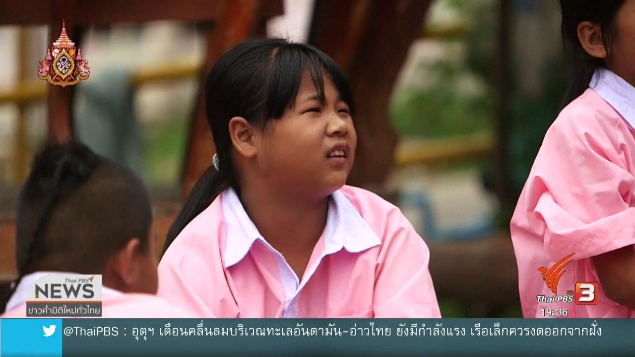 ข่าวค่ำ มิติใหม่ทั่วไทย - เตรียมทำโมเดลแก้ปัญหา ร.ร.บ้านขุนสมุทร