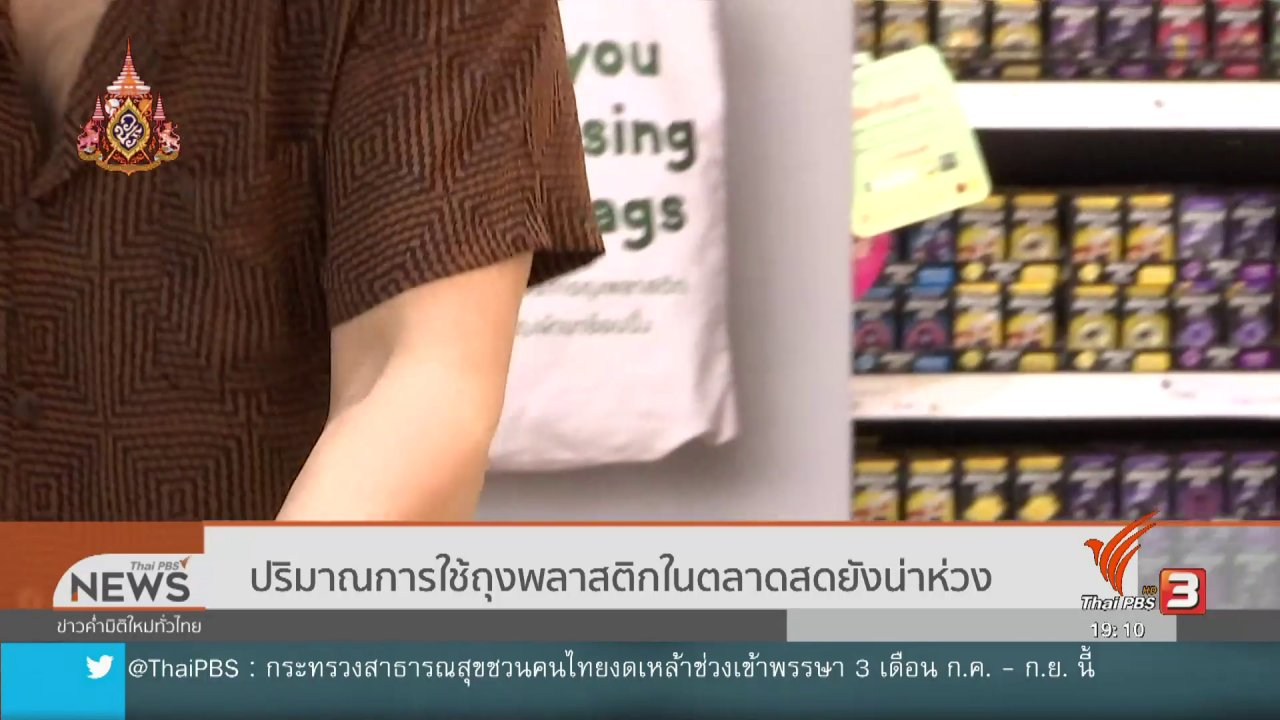 ข่าวค่ำ มิติใหม่ทั่วไทย - ปริมาณการใช้ถุงพลาสติกในตลาดสดยังน่าห่วง