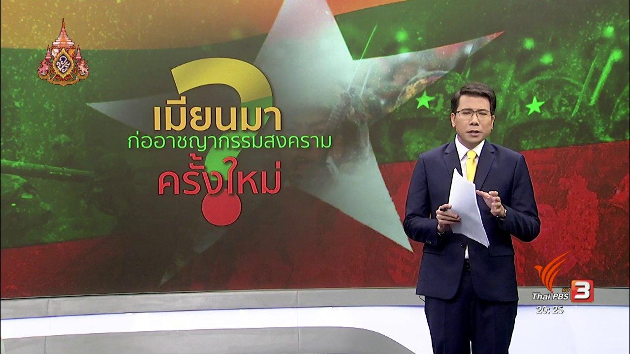 ข่าวค่ำ มิติใหม่ทั่วไทย - วิเคราะห์สถานการณ์ต่างประเทศ : ยูเอ็นหวั่นเมียนมาก่ออาชญากรรมสงครามครั้งใหม่