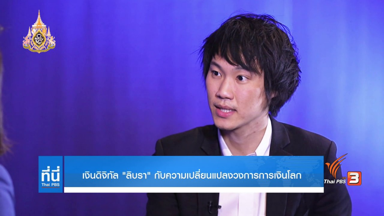 ที่นี่ Thai PBS - เงินดิจิทัล กับความเปลี่ยนแปลงในวงการธนาคารและการเงินโลก