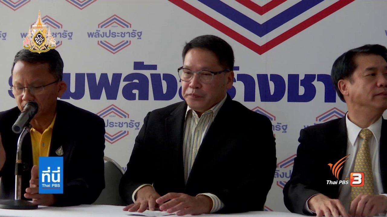 ที่นี่ Thai PBS - เจาะบทบาทกระทรวงพลังงาน เป้าหมายเกรดเอของนักการเมือง