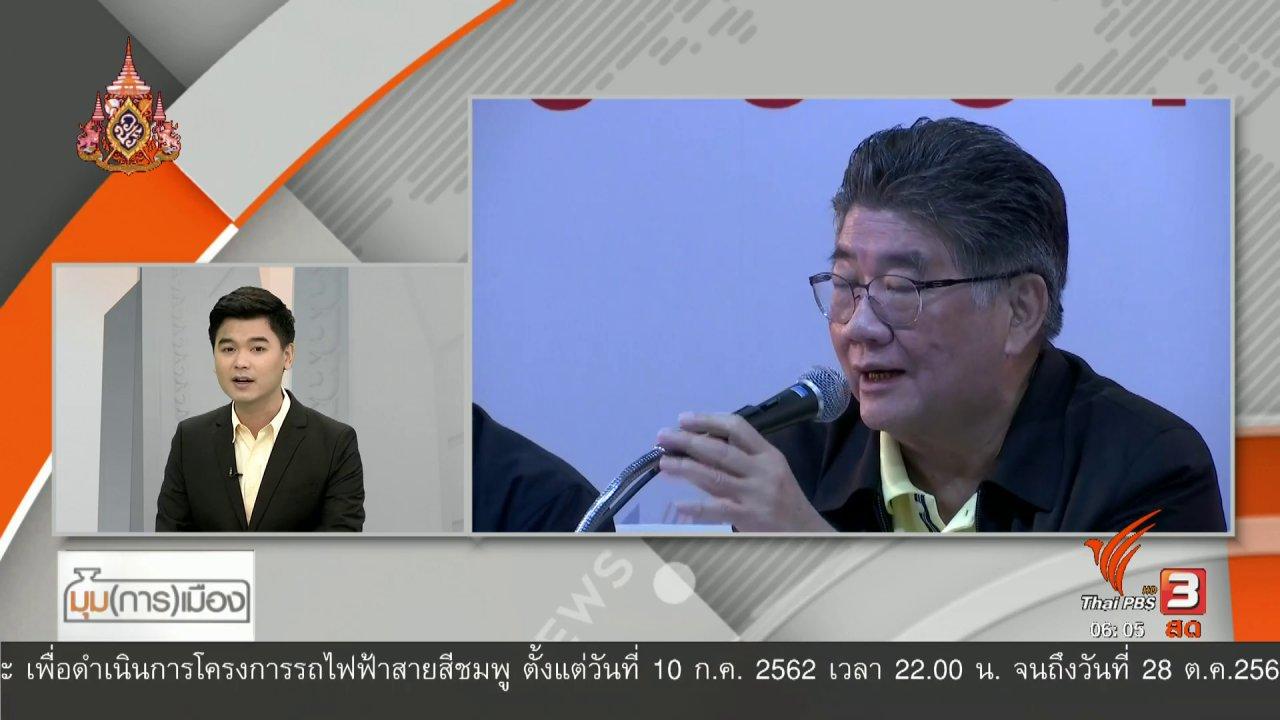 วันใหม่  ไทยพีบีเอส - มุม(การ)เมือง : เพื่อไทย เตรียมประชุมใหญ่ 12 ก.ค.