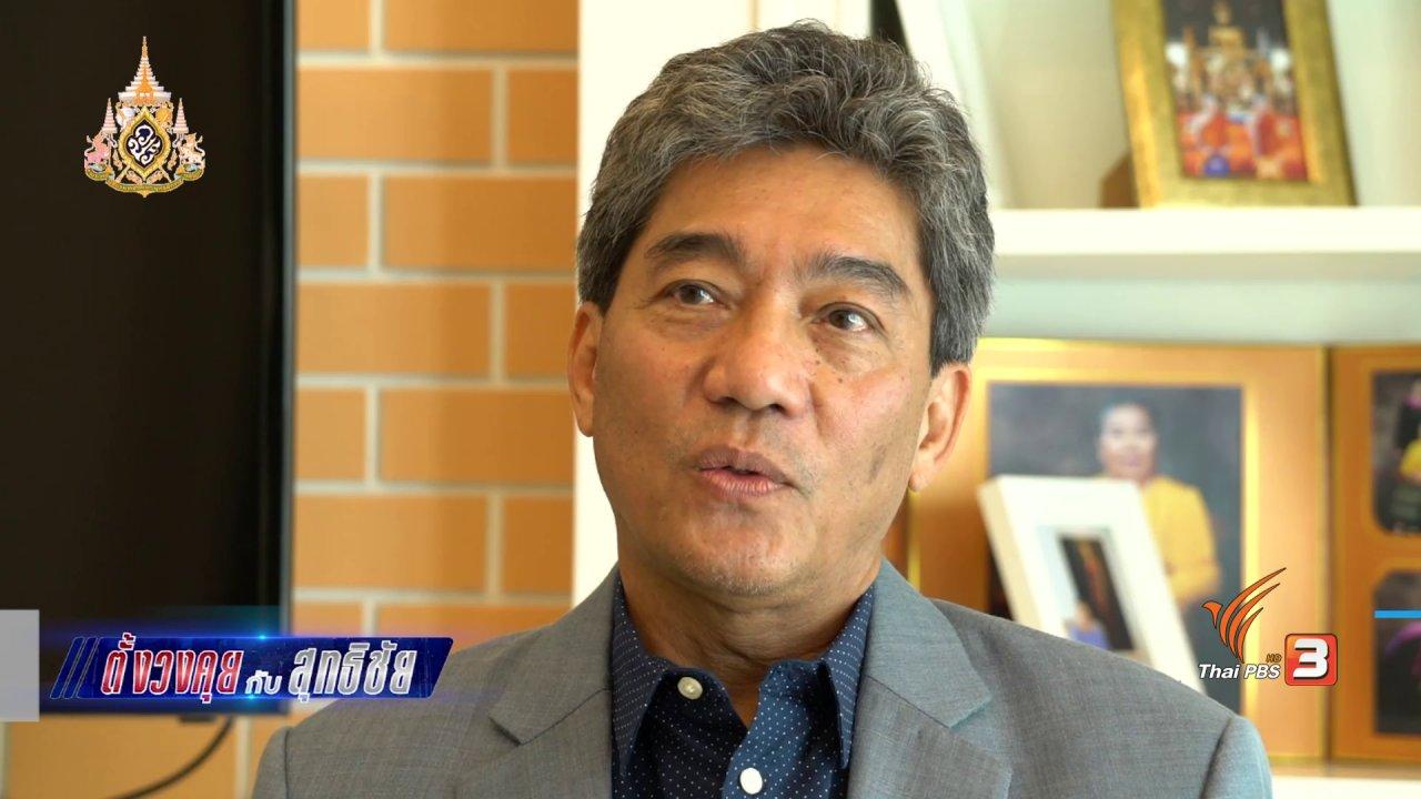 วันใหม่  ไทยพีบีเอส - ตั้งวงคุยกับสุทธิชัย : โครงการสายไหมไทยได้อะไร ?