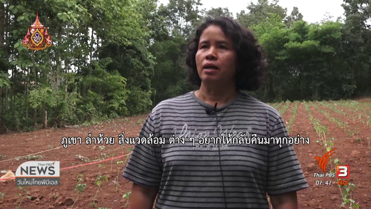 วันใหม่  ไทยพีบีเอส - C-site Report : เปิดแผนฟื้นฟูพื้นที่เหมืองทองภาคประชาชน