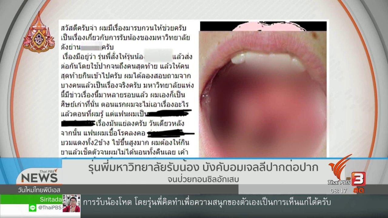 วันใหม่วาไรตี้ - จับตาข่าวเด่น : รุ่นพี่รับน้องบังคับอมเจลลีปากต่อปาก จนป่วยทอนซิลอักเสบ